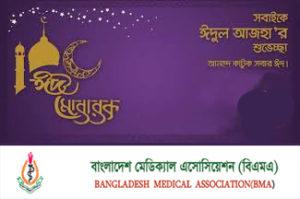 GENERAL MEMBER – Bangladesh Medical Association