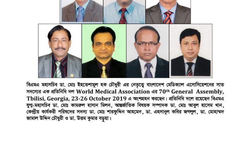 World Medical Association 70th General Assembly, Attend BMA Team