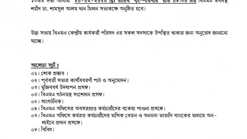 BMA EC Meeting Notice_20_02_2020