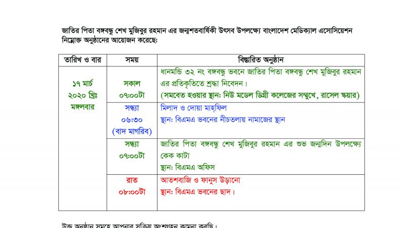 Programme on 17 March 2020