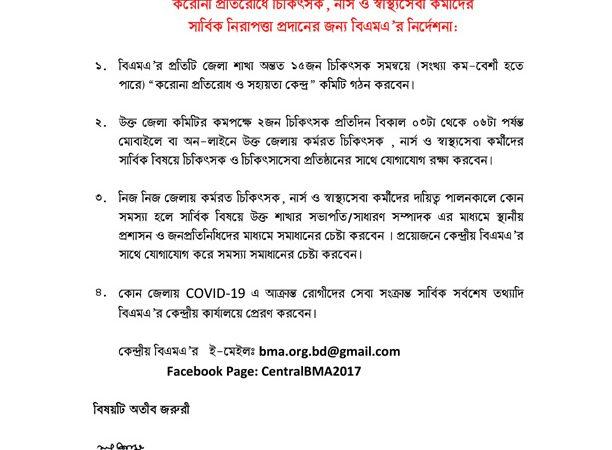 BMA Notice 28-03-2020