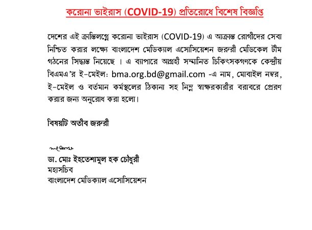 Covid-19 Important Notice