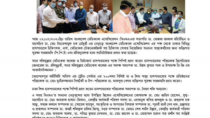 BMA Press Release regarding distribution PPE to various hospital in Dhaka on 01-04-2020 Inbox 	x