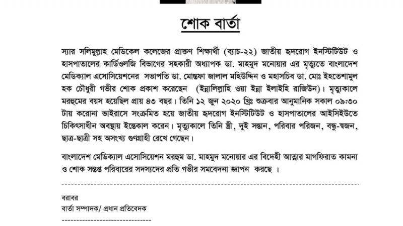 শোক বার্তা Dr.-Mahmud
