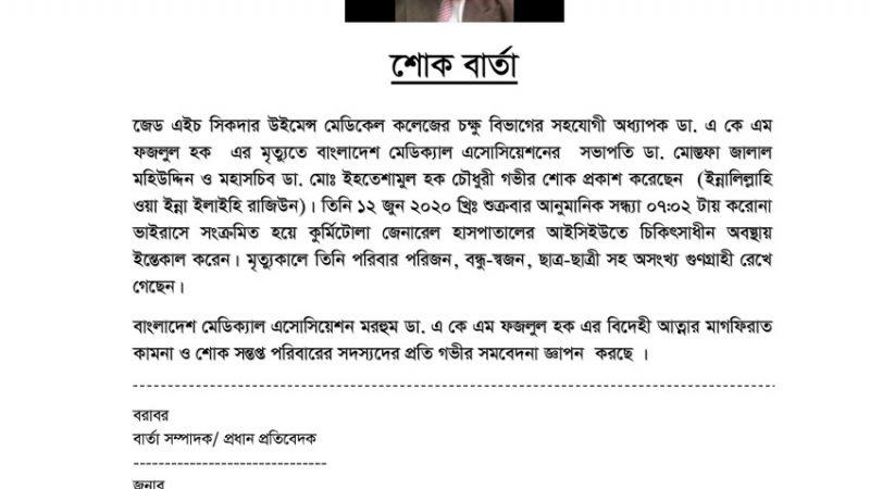 শোক বার্তা Dr.-Fazlul-Huq