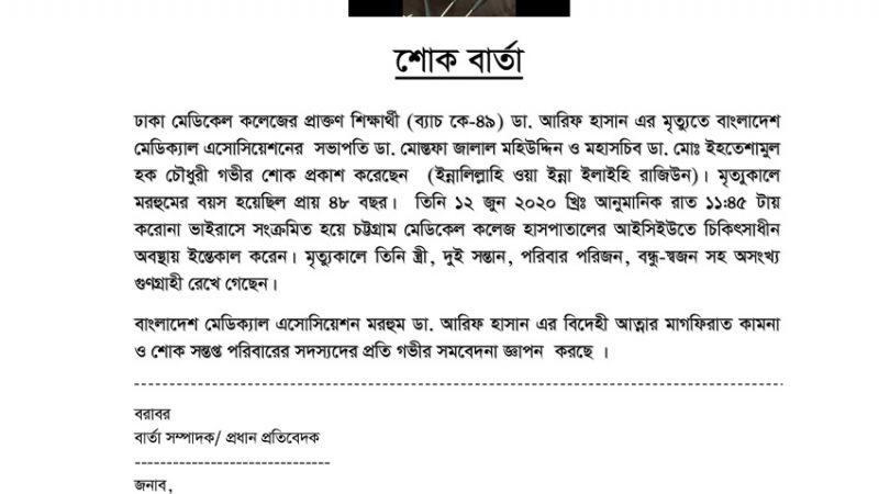 শোক বার্তা Dr. Arif Hasan
