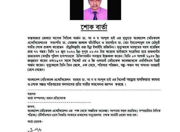 Condolence _Dr. A N M Abdul Hye