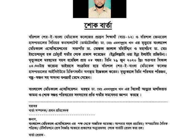 Condolence- Dr.-Md. Emdadullah Khan