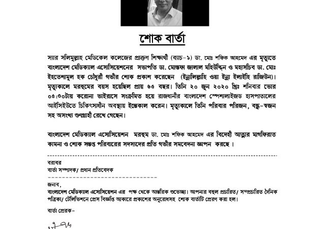 Condolence- Dr. Shafiqur Rahman