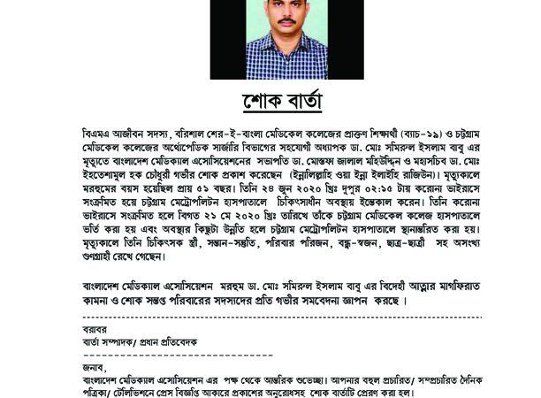 Dr. Somirul Islam