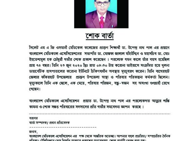 Condolence _Dr. Upendra Nath Pal