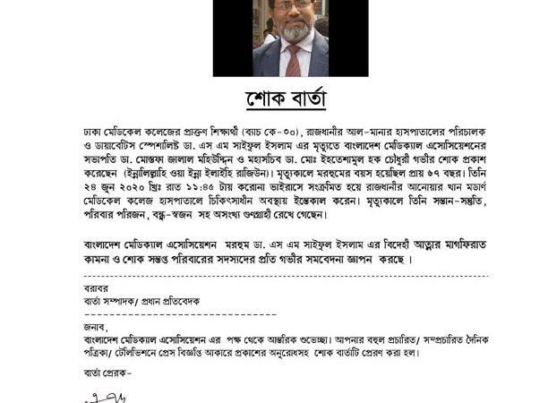 Condolence Dr. SM Saiful Islam