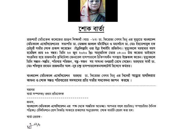 Condolence Dr. Firoza begum