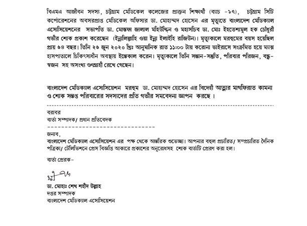 Condolence-_Dr.-Md.-Hossain