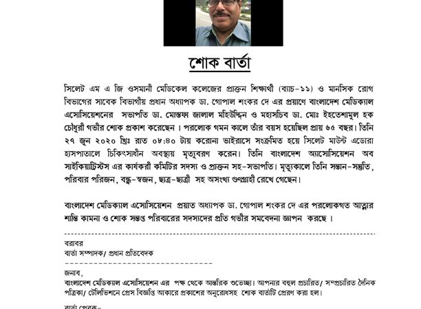 SOK BARTA_Dr. Gopal sankar dey