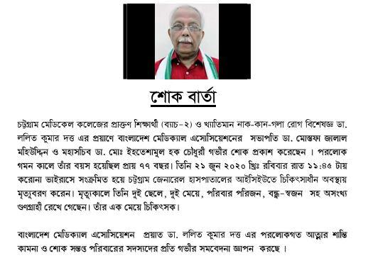 Shokbarta Dr. lalito Kumar datta_22-06-2020