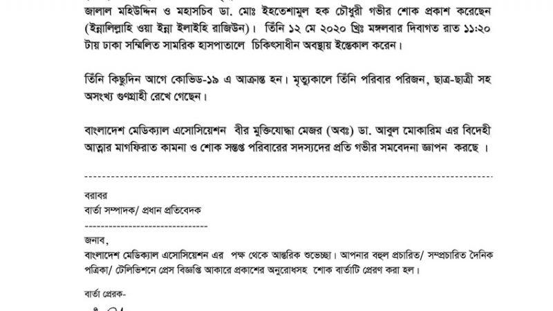 শোক বার্তা Dr. Abul Mokarim
