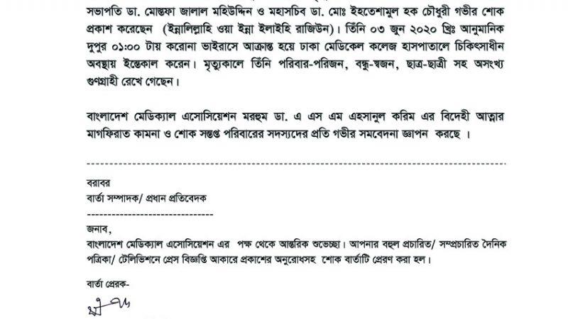 শোক বার্তা Dr. Ahsanul Karim_03_06_2020