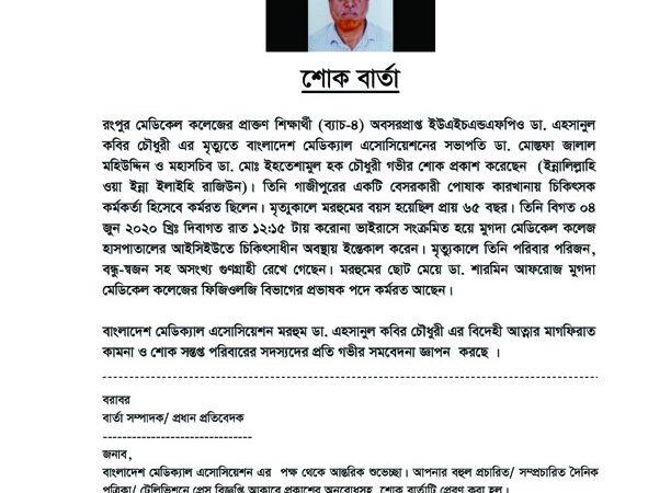 শোক বার্তা Dr. Ehsanul Kabir Chowdhury