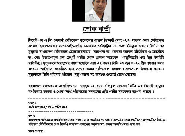 শোক বার্তা Dr. Rafiqul Haider