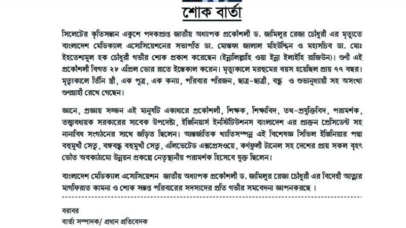 শোক বার্তা Prof. Engr. Jamilur reza Chowdhury