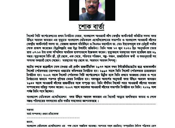 শোক বার্তা -Badar Uddin kamran