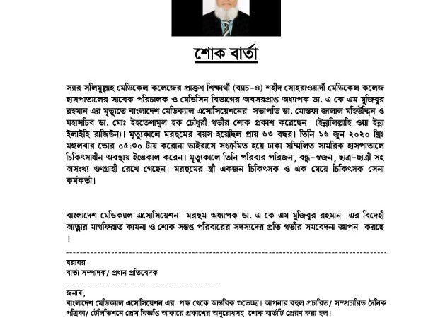 শোক বার্তা DR. AKM Mujibur Rahman