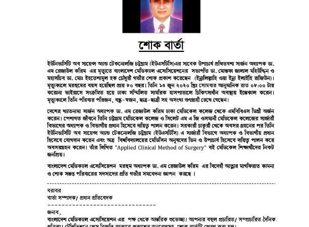 শোক বার্তা DR.Rezaul Karim