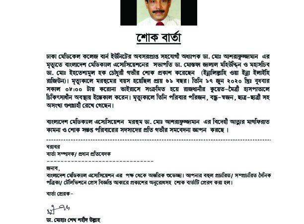 শোক বার্তা Dr. Md. Ashrafuzzaman