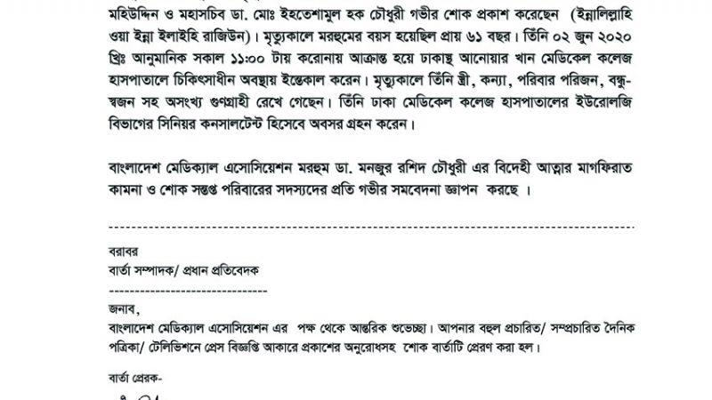 শোক বার্তা  Dr. Manjur Rashid Chowdhury_02_06_2020
