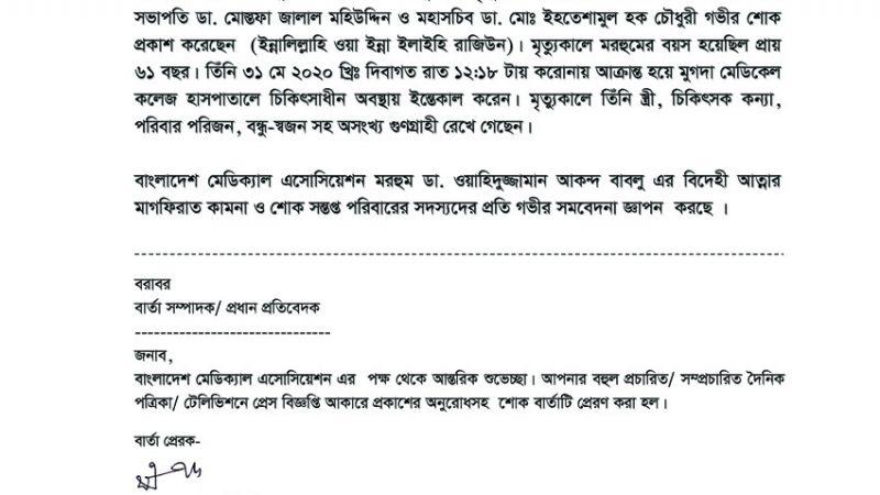 শোক বার্তা Dr. Wahiduzzaman_01_06_2020
