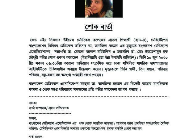 শোক বার্তা Dr. Tanzila Rahman