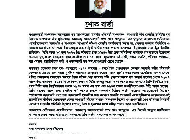 শোক বার্তা  Adv. Sk. Md. Abdullah
