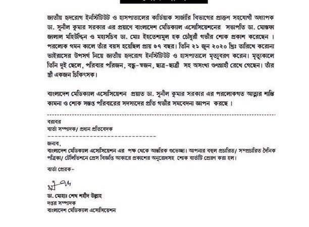 Condolence _Dr. Sunil Kumar sarker