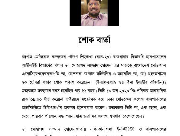 শোক বার্তা Dr. Sazzad Hossain-BRB Hospital