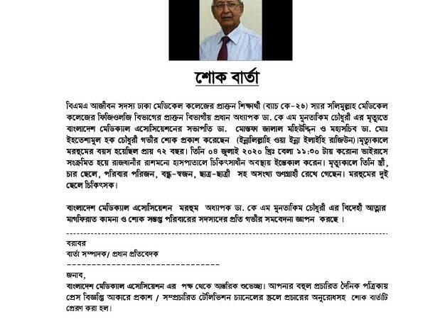 Sok-Barta_Dr. Muntakim Chowdhury