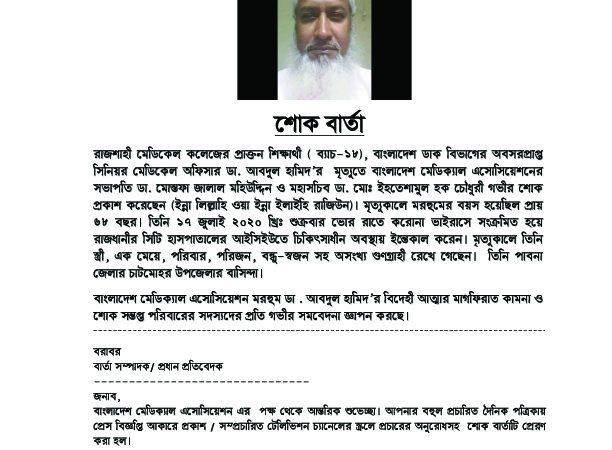 শোকবার্তা  Dr. Abdul Hamid