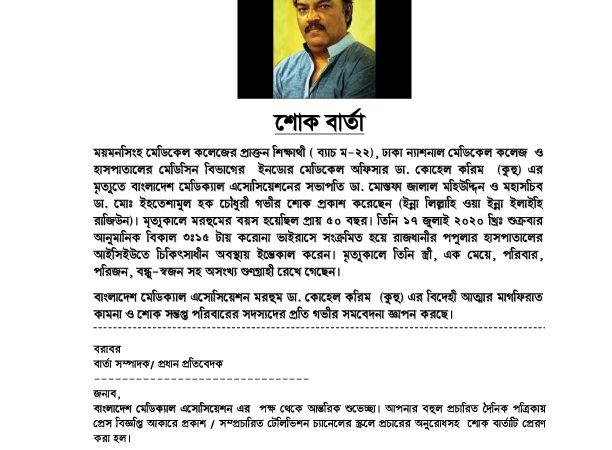 শোকবার্তা  Dr. Kohel Karim