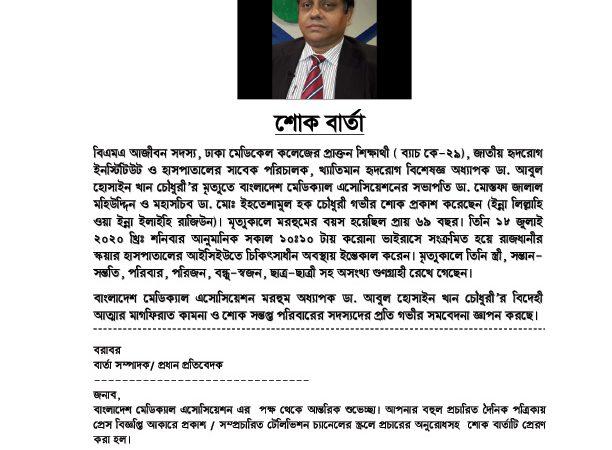 শোকবার্তা   Dr. Abul Hossain Khan Chowdgury