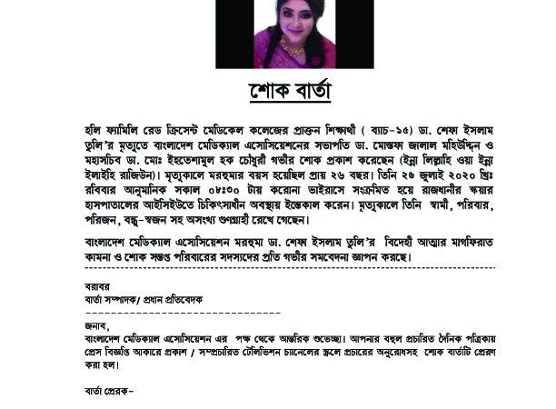 SOK Barta_Dr. Shefa Islam Tuli