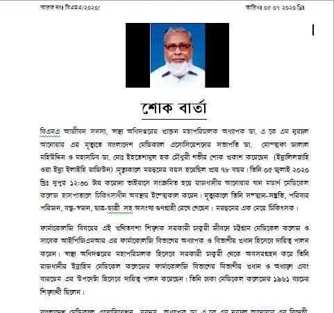 Condolence _Prof. Dr. Nurul Anower