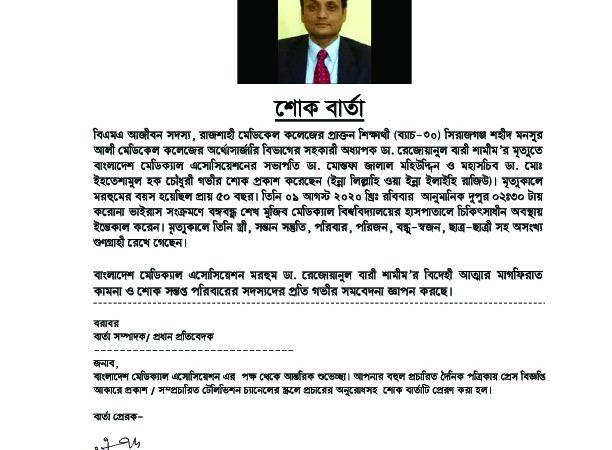 SOK Barta_Dr. Rezwanul Bari Shamim