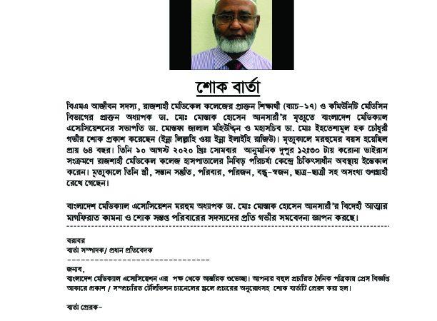 SOK Barta_Dr. Md. Mostaque Hossain Ansari