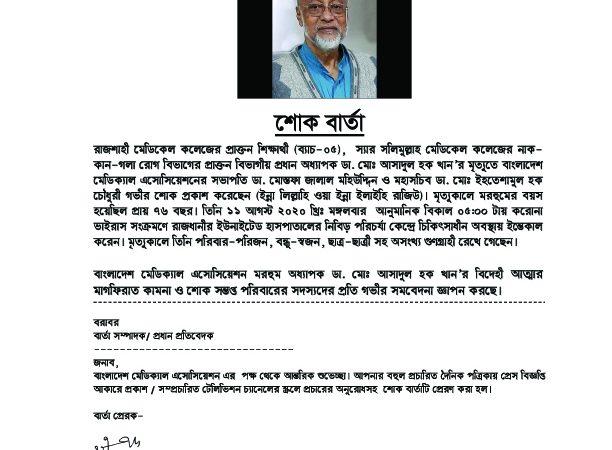 SOK Barta_Dr. Md. Asadul Haque Khan