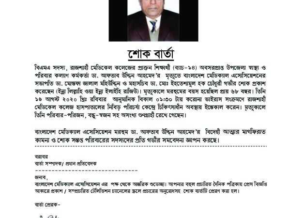Condolence _Dr. Aftab Uddin___16_08_2020