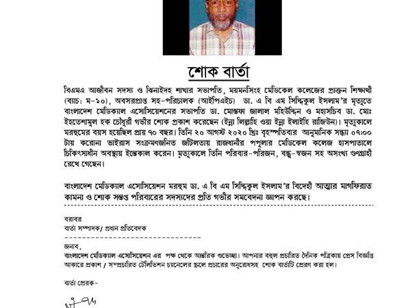 শোক বার্তা  Dr. ABM Siddikul Islam