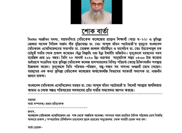 SOK BARTA_ Dr. Abdul Matin Patwary_Cumilla
