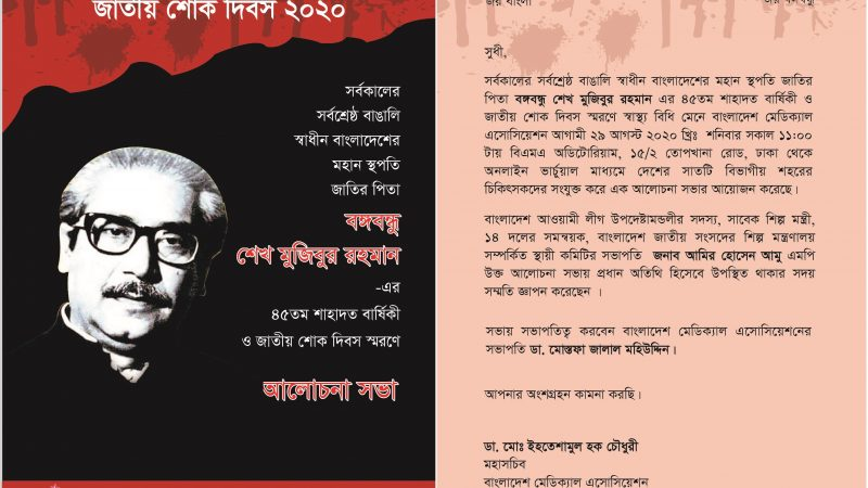 Invitation Letter about National Mourning Day,2020 Discussion Meeting on 29_08-2020 at BMA Bhaban