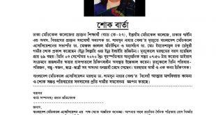 শোক বার্তা   dr. shamsun nahar bela