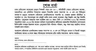 শোক বার্তা  Dr. AFM Siddikur Rahman